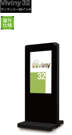 Viviny32 ヴィヴィニー32インチ 屋外仕様