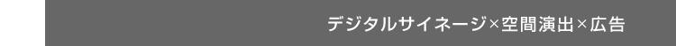 デジタルサイネージ×空間演出×広告